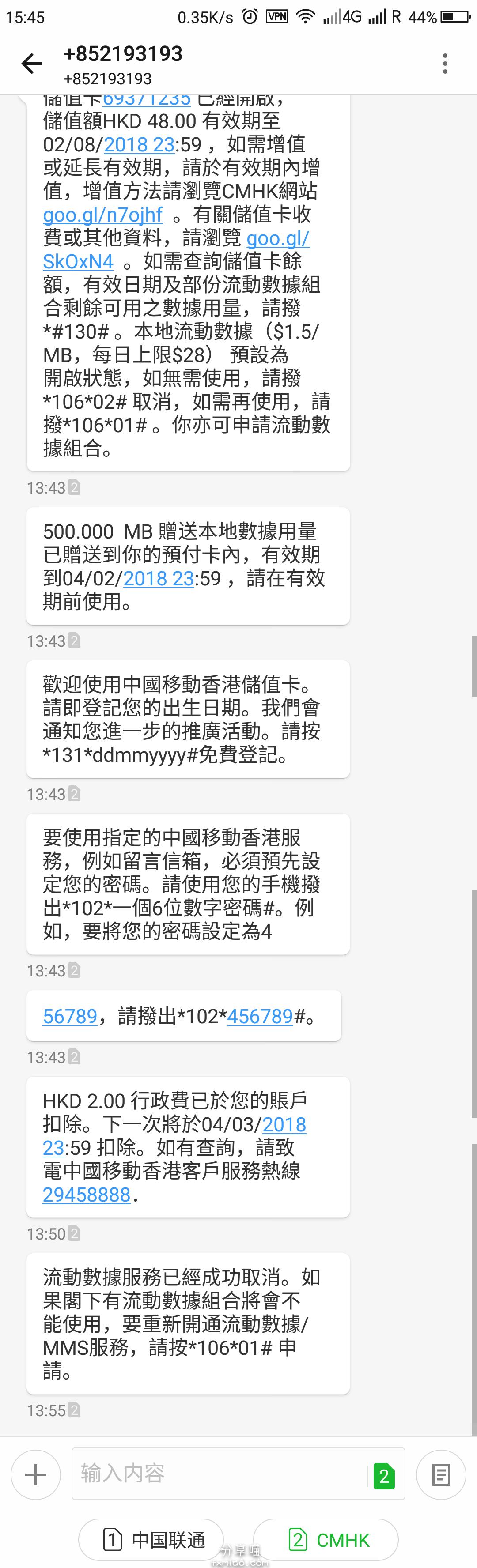 TIM图片20180203154639 - 用香港手机号注册阿里云国际版,获取300美金注册金