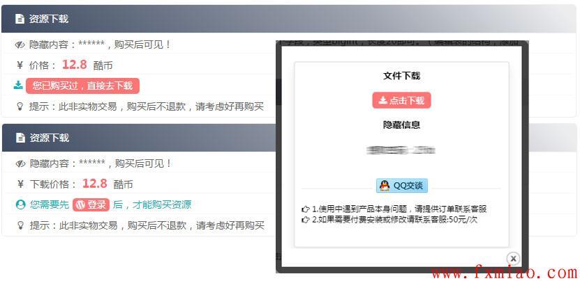 db741514912711 - 免费分享Erphpdown V9.1.1 vip会员+推广提成+收费下载+前端个人中心